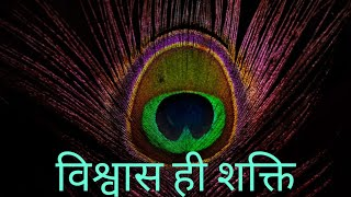 Hindi Poem | विश्वास ही शक्ति | Motivational Poetry in Hindi | Motivational Poem in Hindi | Tulika Jyoti Deb  IMAGES, GIF, ANIMATED GIF, WALLPAPER, STICKER FOR WHATSAPP & FACEBOOK