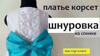 Как зашнуровать корсет на платье ребенка