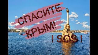 #Крым #Севастополь реалии лета 2018