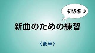 彩城先生の新曲レッスン〜初級8-5 後編〜のサムネイル