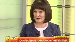 Оформление материнского капитала. Утро с Губернией. 20/02/2017. GuberniaTV