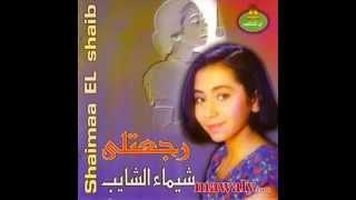 تحميل اغاني رجعتلي شيماء الشايب يوتيوب MP3