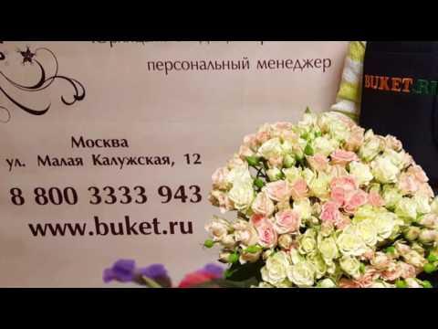 Букет из кустовых роз «Облако счастья»