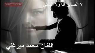 تحميل و استماع الفنان محمد ميرغني. ..لا الصابر اناولا الباكى MP3