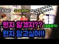 [몰카][Eng sub] 뭔지 알겠지? 뭔지 알고싶어!!