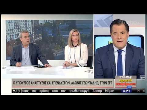 Α. Γεωργιάδης: Το 2020 θα υπάρξουν θετικοί ρυθμοί ανάπτυξης   27/12/2019   ΕΡΤ