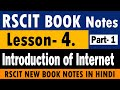 "RSCIT Book Lesson- 4. (Introduction of Internet ""इंटरनेट का परिचय"") Notes In Hindi 2019 (Part-1)"