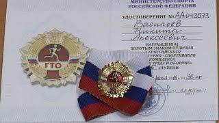Золотые значки ГТО добавят баллы к результатам госэкзаменов
