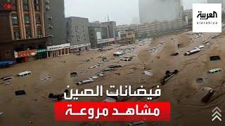 مشاهد مروعة لفيضانات غير مسبوقة تضرب الصين