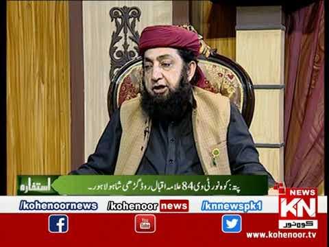 Istakhara 27 August 2020 | Kohenoor News Pakistan