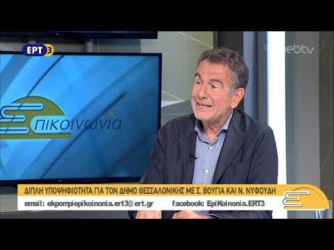 Ο Σπύρος Βούγιας στην ΕΠΙΚΟΙΝΩΝΙΑ της ΕΡΤ3 | 18/10/2018 | ΕΡΤ