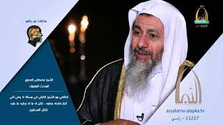 الشيخ مصطفى العدوي الإمام الألباني رحمه الله له ما له وعليه ما عليه