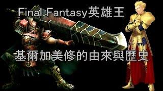 【RT說書人】final fantasy-英雄王基爾加美修的由來與歷史