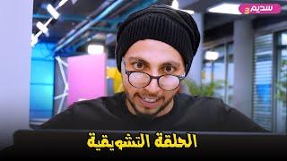 Hichem DN | الخطوة الأولى | تحدي سديم 3