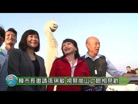 「崗山之眼」初一重新開園 韓國瑜視察園區整備狀況