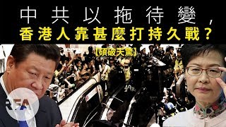 【碩破天驚】中共以拖待變, 香港人靠甚麼打持久戰?