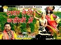 राधा तेरी गलियों में   Ramkumar Lakkha   Biggest Hit Radha Krishna Bhajan   Sonotek Bhakti