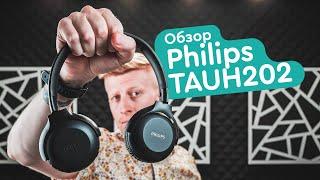 Philips TAUH202 Обзор - Дешево, сердито!