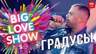 Градусы   Быть одной [Big Love Show 2019]