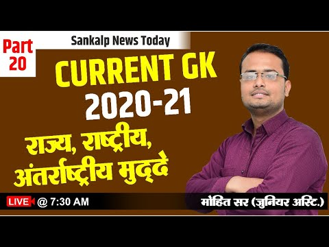 Daily Current Affairs | 21  january 2021 Current Affairs| Important Gk questions| by Mohit Sir