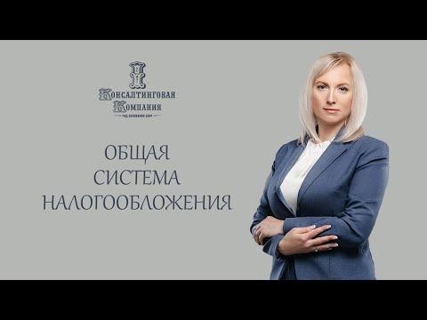 Общая система налогообложения (ОСН): как рассчитать?
