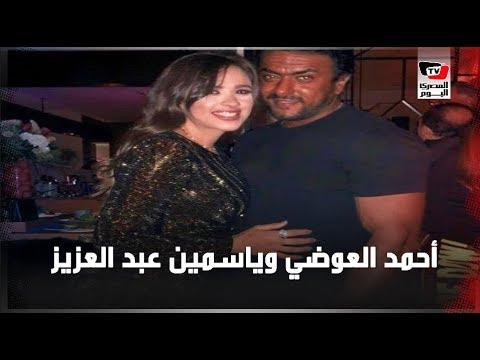 تعليقات واحتفالات و«أحمديكو».. هل ارتبط أحمد العوضى وياسمين عبد العزيز؟
