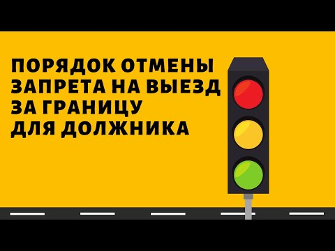 Три пути снятия запрета на выезд должника за границу в России