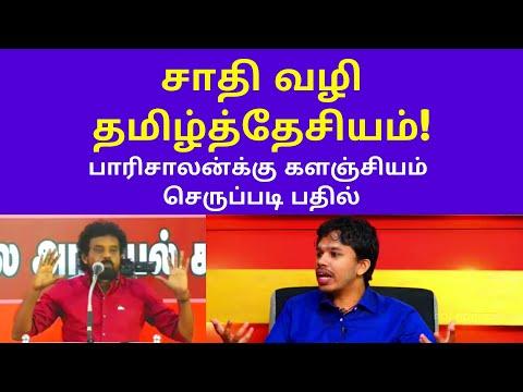 பாரிசாலன் vs களஞ்சியம் | Mu.Kalanjiyam Latest mass speech on Paarisalan Caste Tamil Desiyam