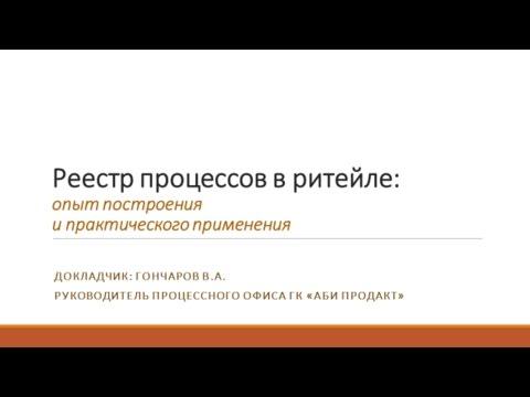 Реестр процессов в ритейле: опыт построения и практического применения