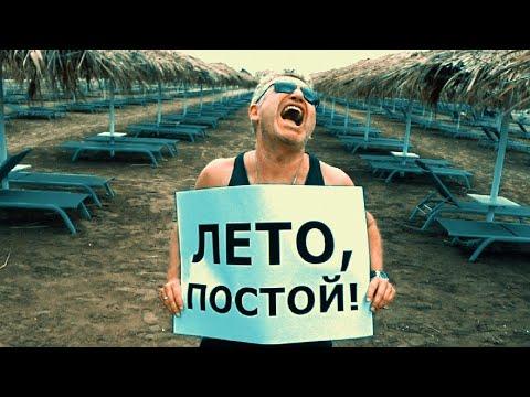 Леонид Агутин & «Эсперанто» - Кончится Лето (Виктор Цой. Кавер-Версия)