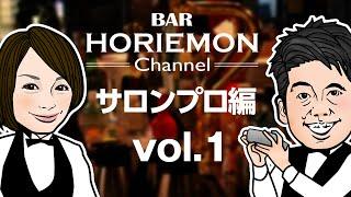 BARホリエモンチャンネル〜サロンプロ編vol.1〜