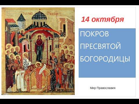 14 октября Праздник Покрова Евангелие дня