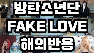 방탄소년단(BTS) - FAKE LOVE MV 해외반응 Reaction Culture K