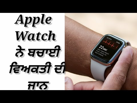 Apple Watch ਨੇ ਬਚਾਈ ਵਿਅਕਤੀ ਦੀ ਜਾਨ    Apple watch Ne Bachai Jaan #shorts #PunjabiFacts#PunjabiShorts