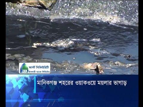 মানিকগঞ্জর শহরের ওয়াকওয়ে ময়লার ভাগাড় | ETV News
