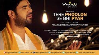 Tere Phoolon Se Bhi Pyar OFFICIAL VIDEO by Shri Gaurav Krishna Goswamiji