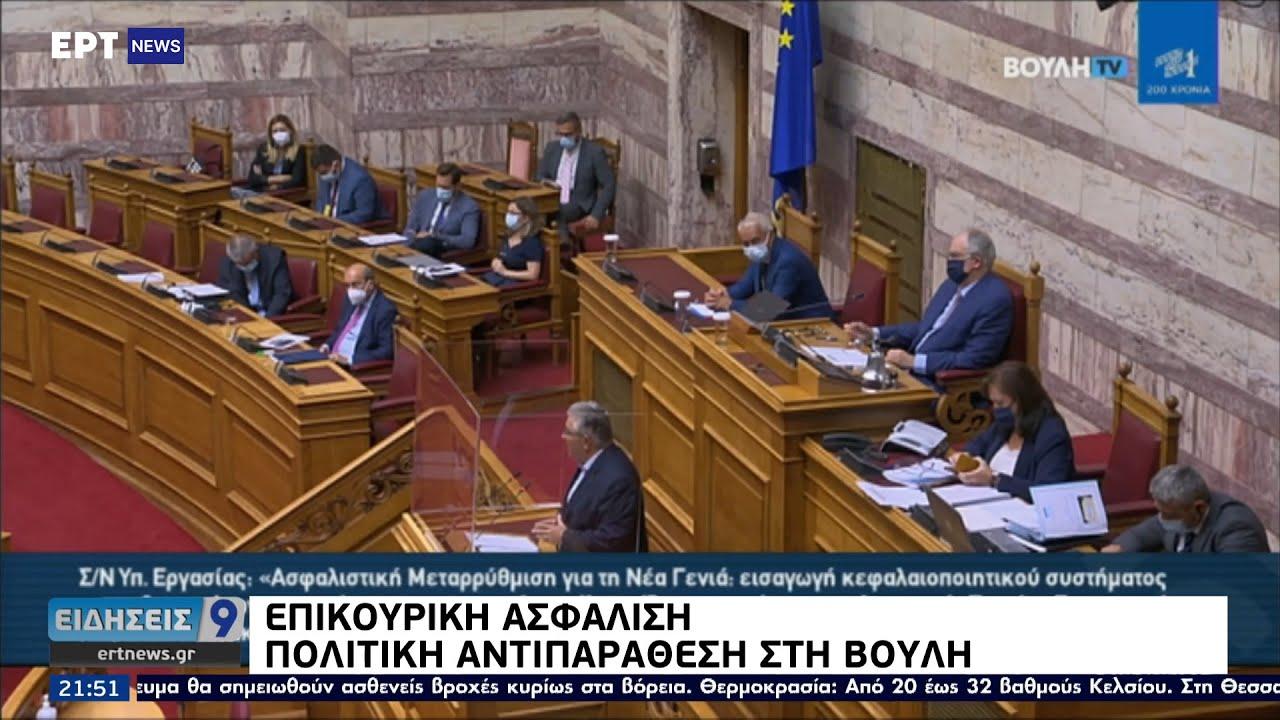 Επικουρική ασφάλιση: Πολιτική αντιπαράθεση στη Βουλή ΕΡΤ 2/9/2021