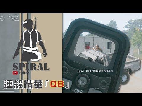PUBG Lite:連殺精華「08」射翻車掛狗!