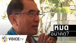 """Wake Up Thailand - ปชป.บอกไม่ถูก """"เสียใจ""""หรือ""""ไชโย"""" """"หมอวรงค์""""ทิ้งพรรค"""