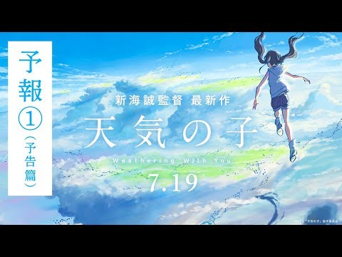 新海誠新作動畫電影《天氣之子》預告公開!