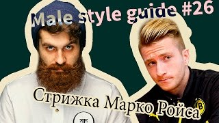 How To Style Your Hair Like Marco Reus(Side Cut) Football Player Hair Tutorial