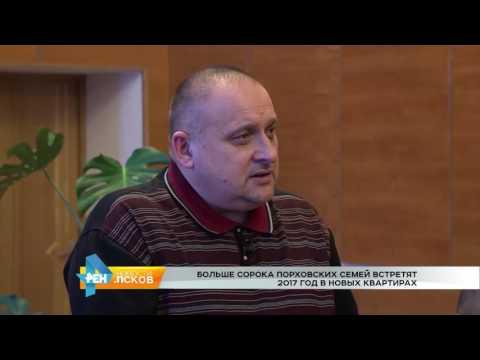 Новости Псков 20.12.2016 # 40 порховских семей переехали в новые квартиры