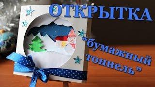 Новогодняя обьемная открытка - бумажный тоннель своими руками Новый год и снеговик