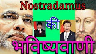 nostradamus predictions for india - Kênh video giải trí dành