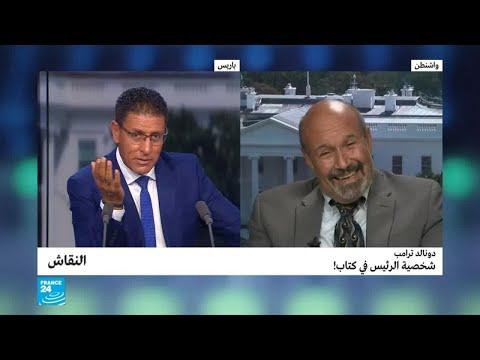 العرب اليوم - شاهد: أسرار التوتر الشخصي بين ترامب والأسد