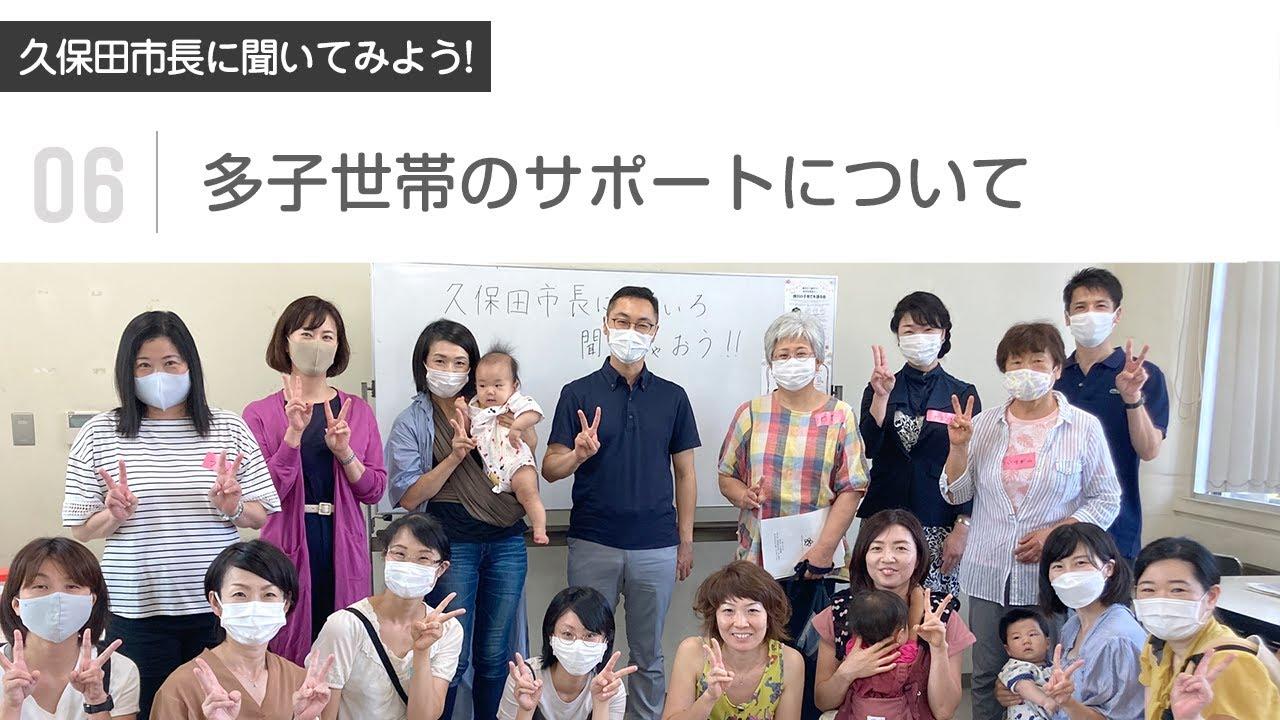 久保田市長に聞いてみよう! <br>【06:多子世帯・母子世帯のサポートについて