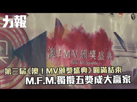 M.F.M. 獨攬《澳! MV》五獎