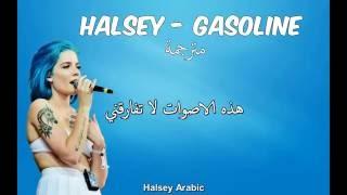 Halsey - Gasoline (مترجمة)