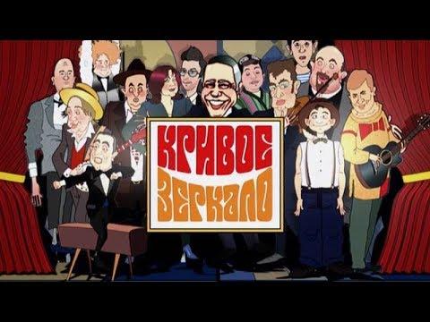 Театр Кривое Зеркало - Ирония Судьбы