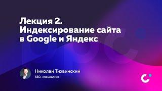Лекция 2. Индексирование сайта в Google и Яндекс